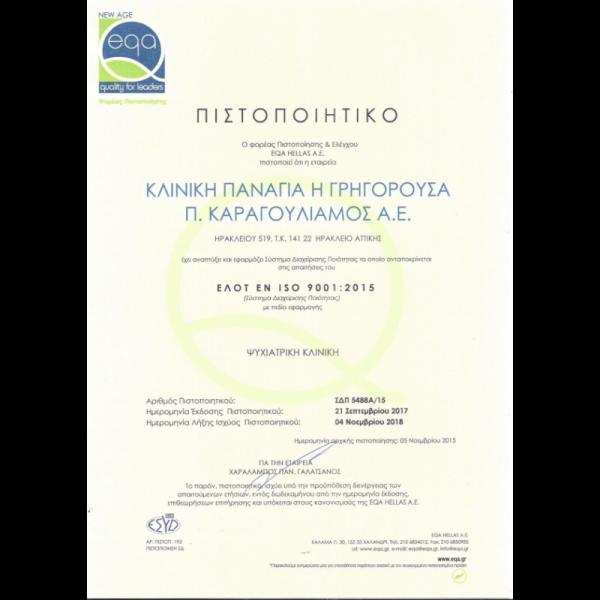 ISO 9001-2015 Πιστοποιήσεις Κλινικής Νευροψυχιατρική Κλινική - panagiagrigorousa.gr