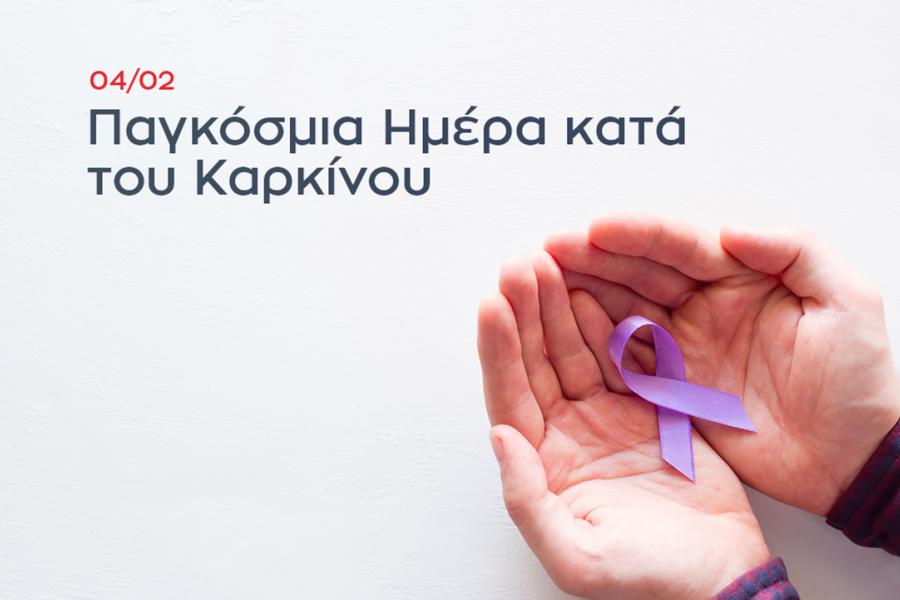 4 Φεβρουαρίου: Παγκόσμια Ημέρα κατά του Καρκίνου