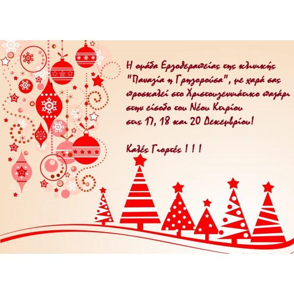 Χριστουγεννιάτικο Παζάρι 2019 Κλινική Νευροψυχιατρική Κλινική - panagiagrigorousa.gr